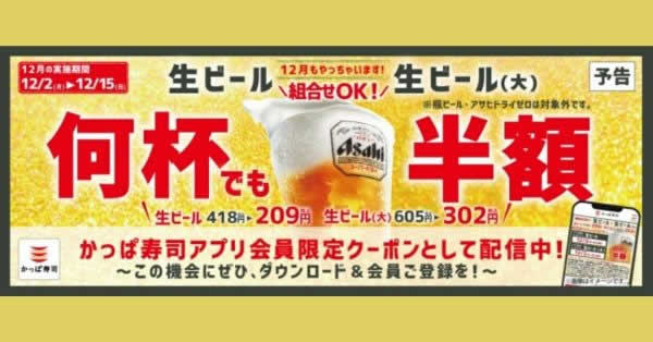 かっぱ寿司、アプリ会員限定で生ビール半額クーポンを配信