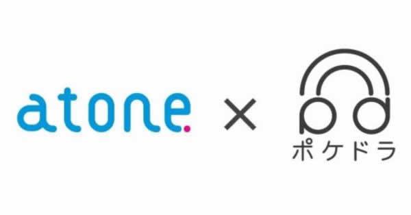 カードレス後払い決済atone、スマートフォン向けドラマCD配信サイト「ポケットドラマCD」で利用可能に