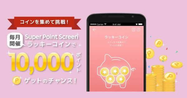 楽天のSuper Point Screen、コインを貯めて毎月10,000ポイントがもらえるチャンス