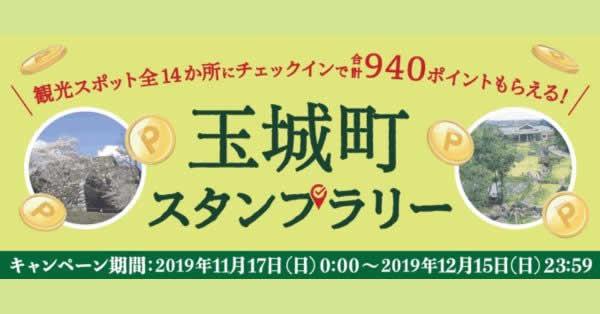 楽天チェック、三重県の観光スポットでのチェックインで最大940ポイント贈呈