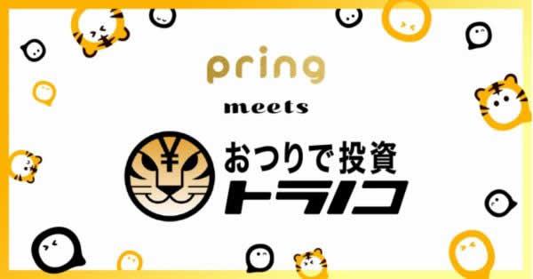 無料送金アプリpring(プリン)、おつりで投資「トラノコ」の新規口座開設でポイント2,500円分プレゼント