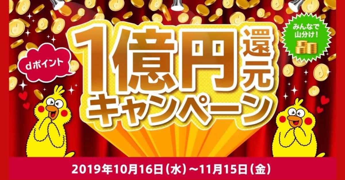 【明日まで】dポイント、1億円還元キャンペーン開催中