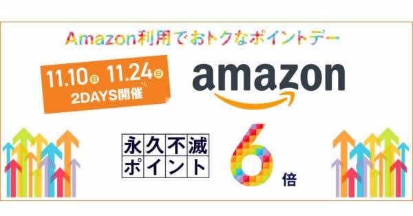 セゾンカード・UCカード、Amazonで買い物するとポイント6倍に