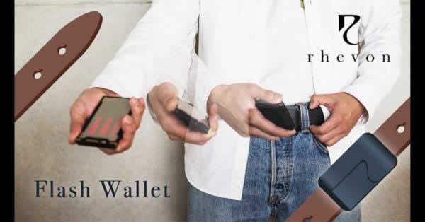ベルト装着型のスマートウォレット「Flash Wallet」、目標金額470,000円達成で日本上陸へ