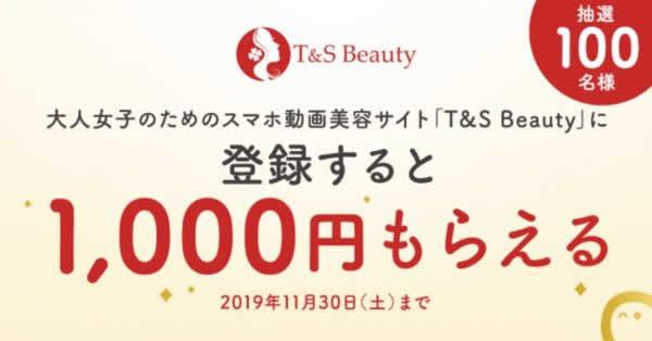 無料送金アプリpring(プリン)、動画美容サイト「T&S Beauty」に登録で1,000円プレゼント