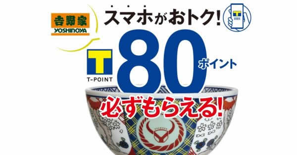 Tポイント、吉野家にて80ポイントをプレゼントするキャンペーン実施中