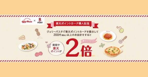 楽天スーパーポイント、ジョリーパスタで200円(税込)以上支払うとポイント2倍に