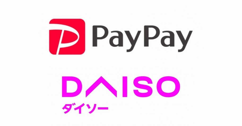 Paypay ダイソー