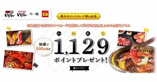 楽天スーパーポイント、熟成焼肉いちばん・焼肉倶楽部いちばん・牛庵・宝島にて1,129ポイントプレゼント