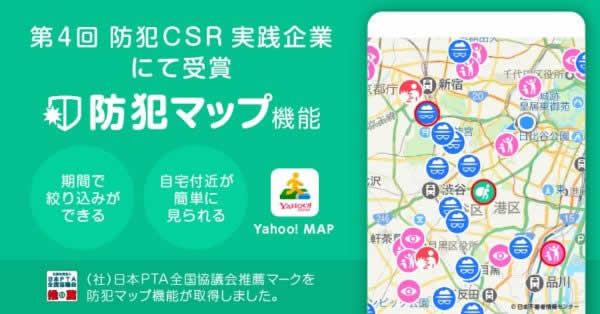 Yahoo! MAPの「防犯マップ」機能が「第4回 防犯CSR実践企業表彰」受賞
