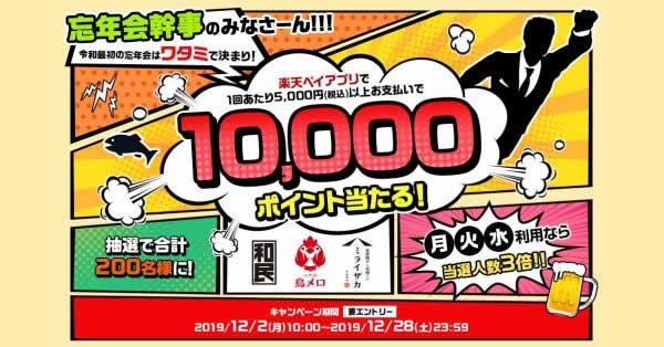 楽天ペイ、ワタミグループで10,000ポイントを200名へプレゼント