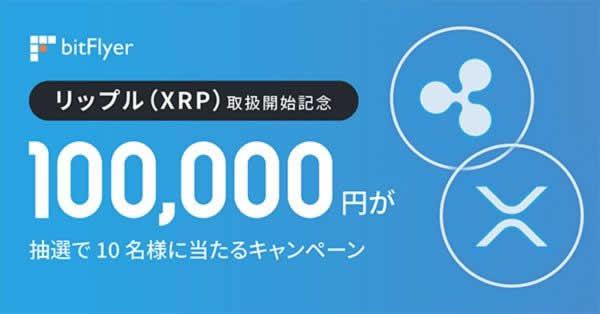 仮想通貨取引所ビットフライヤー、リップル(XRP)取引で10万円を10名へプレゼント