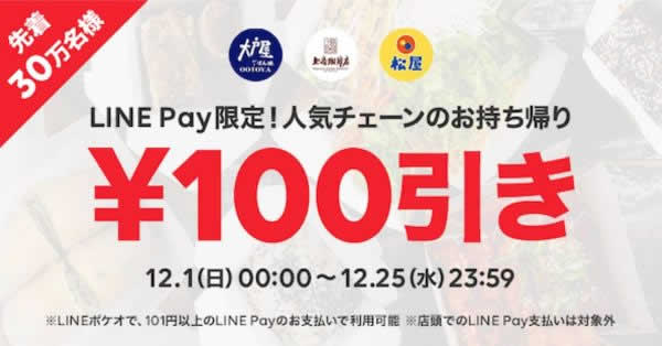 テイクアウトサービスLINEポケオ、LINE Pay決済で使える100円引きクーポンを先着プレゼント