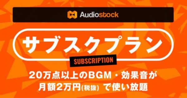 音楽素材ストックサービス「Audiostock」、月2万円のサブスクプラン提供開始