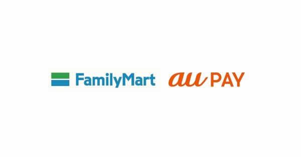 au PAY、ファミリーマートで最大20%還元 2020年1月7日開始