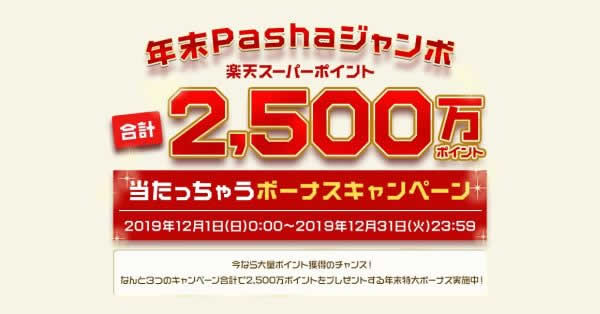 Rakuten Pasha、「年末Pashaジャンボ」開催中 合計2,500万ポイント当たる