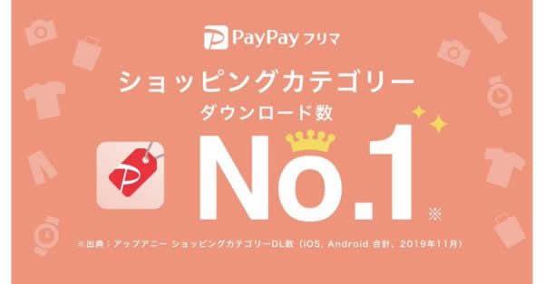 PayPayフリマ、全商品に使える111円オフクーポン配信中
