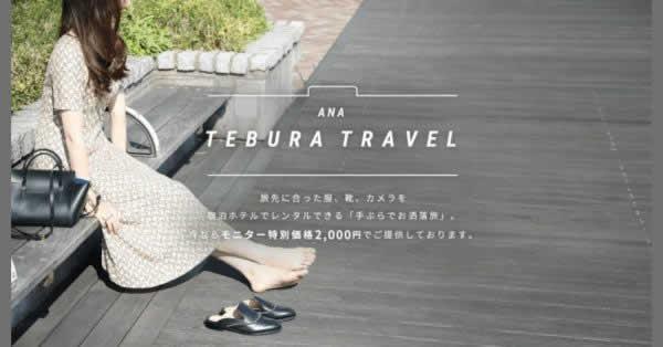 ANAセールス、洋服やカメラなどがレンタルできる「手ぶら旅行サービス」開始、期間限定で2,000円に