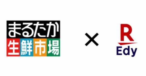 楽天Edy、スーパーマーケット「まるたか生鮮市場」にて利用可能に 3,000円以上チャージで300ポイントプレゼント