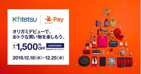 Origami Pay、近鉄百貨店での初回利用で最大1,500円分クーポンをプレゼント