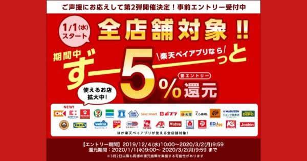楽天ペイ、対象店舗を拡大 「ポイント最大5%還元キャンペーン」第2弾を1月より実施