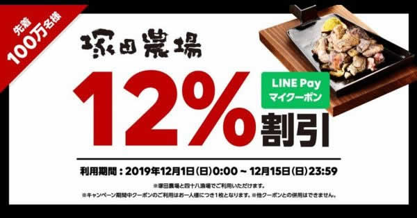 LINE Pay、塚田農場・四十八漁場で使える12%引きクーポンを先着100万名にプレゼント
