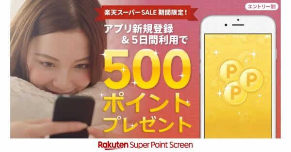 楽天のアプリ「Super Point Screen」、新規登録と5日間利用で500ポイントプレゼント