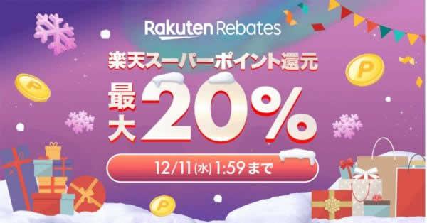 楽天Rebates、ポイント最大20%還元キャンペーン実施中