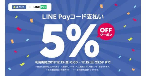 【本日終了】LINE Pay、「サツドラ」で使える5%オフクーポン配信中