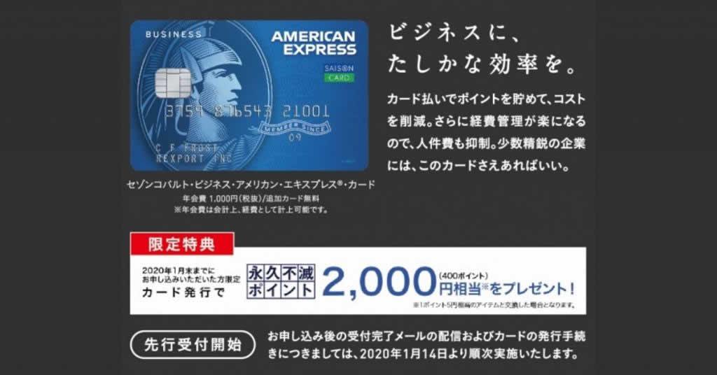 カード アメリカン エクスプレス