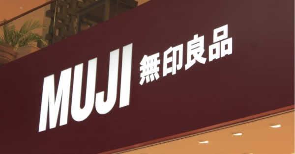 無印良品、MUJI GIFT CARDの新規発行・チャージを10月1日再開へ