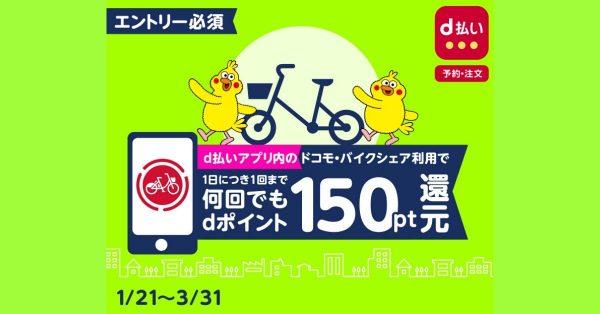 d払い、「ドコモ・バイクシェア」の自転車シェア利用で何度でも150ポイント還元