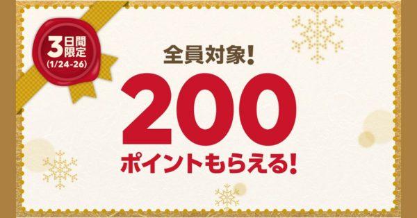 【本日終了】LINEポイントが貯まるSHOPPING GO、コジマやドラッグイレブンなどで200ポイント全員プレゼント