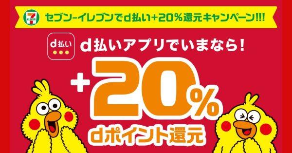 【1月末まで】d払い、セブンイレブンで700円以上購入で20%還元