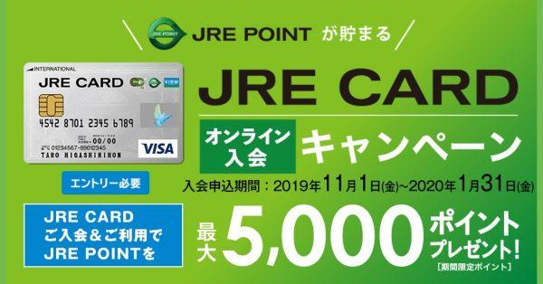 【1月末まで】JRE CARD、新規入会と利用で最大5,000ポイントプレゼント