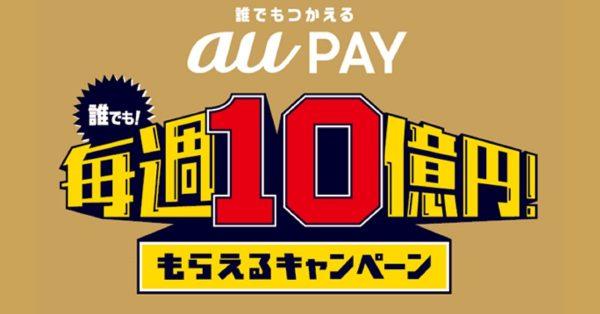 au PAYの20%還元キャンペーン、3月24日終了へ