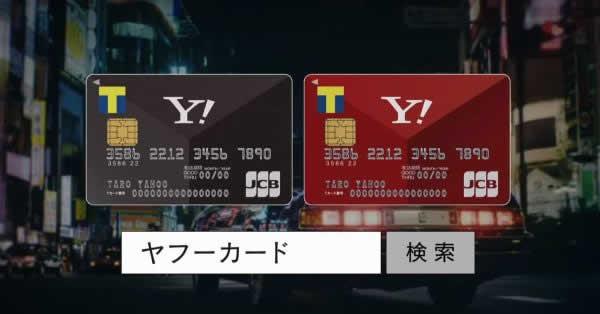Yahoo!カードの特徴、メリット、手数料、還元率は?