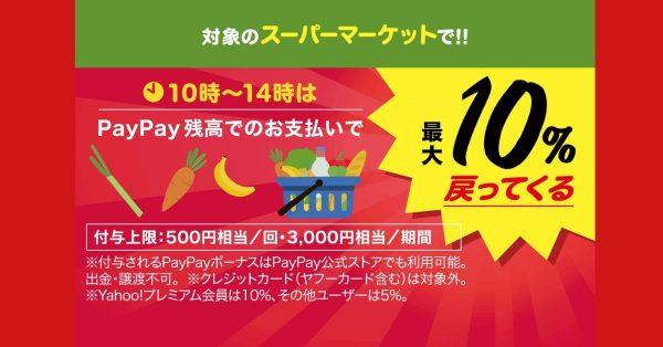 【3月限定】PayPay(ペイペイ)、イトーヨーカドーやライフなどスーパーで最大10%還元