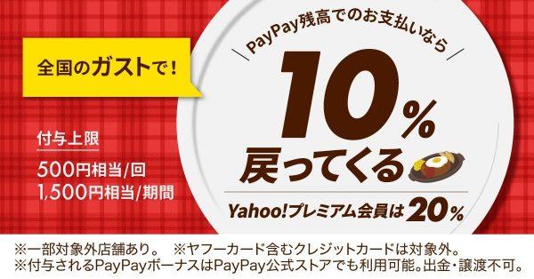 【3月31日まで】PayPay、ガストで10%還元