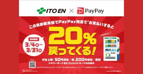 【3月31日まで】PayPay、伊藤園の自販機で最大20%還元