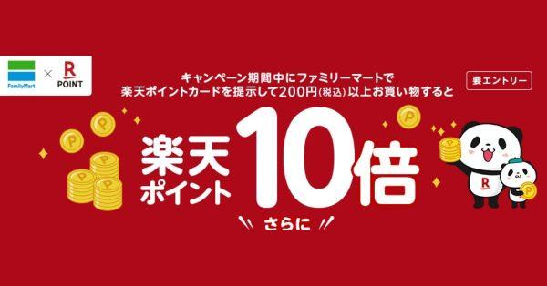 【明日終了】楽天スーパーポイント、ファミリーマートで10倍贈呈