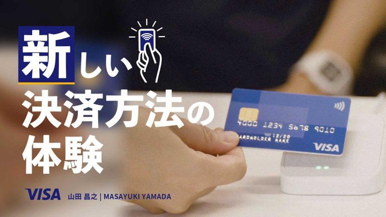 シンプルな決済が、やさしい社会をつくる【Visaのタッチ決済インタビュー】