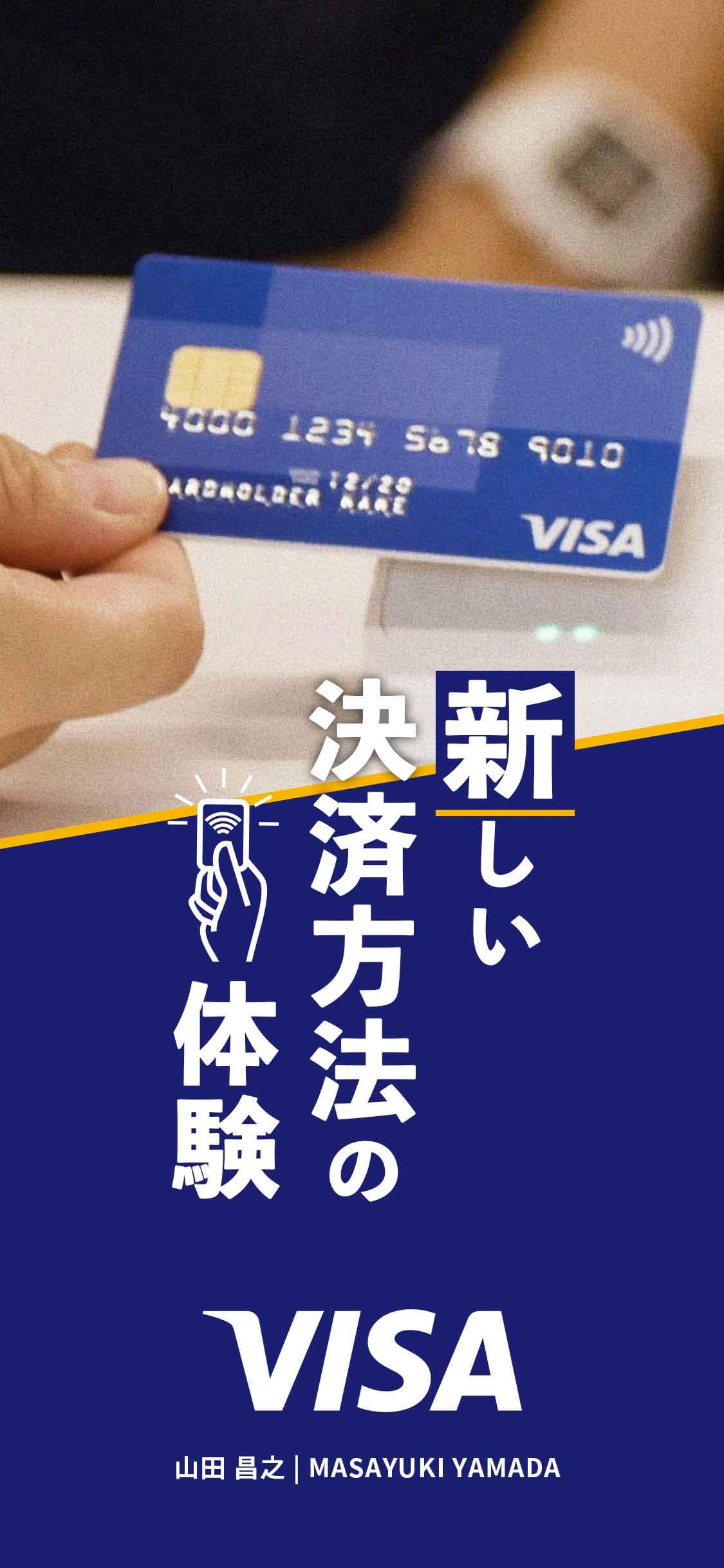 ウーバーイーツ visa