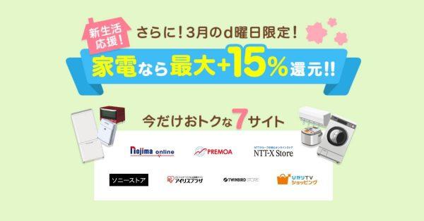 【3月金・土限定】d払い、ノジマオンラインやツインバード・ストアなど家電通販で最大15%還元