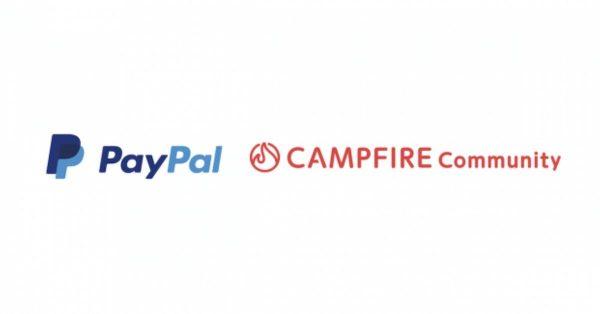 CAMPFIRE Community、PayPal導入へ