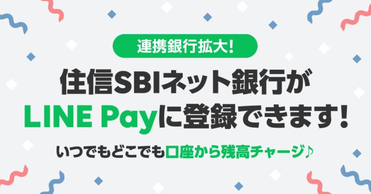 住信sbiネット銀行 銀行コード