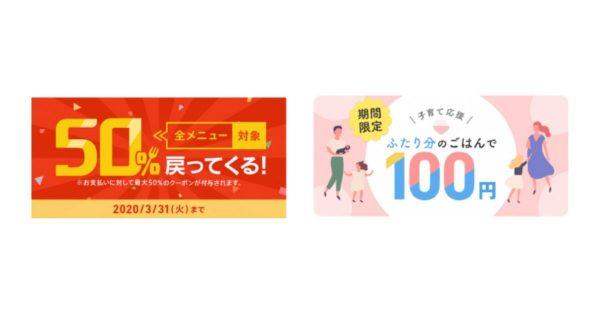 【3月31日まで】テイクアウト・配達アプリのmenuが最大50%還元 100円の親子セット提供も
