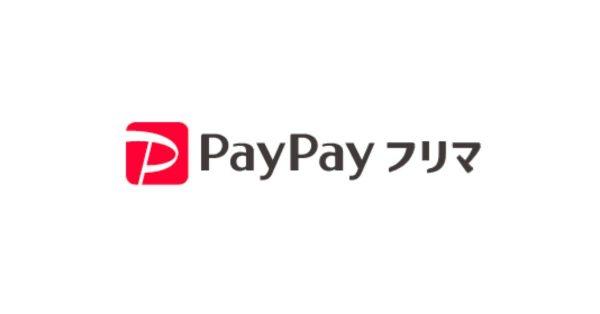 PayPayフリマ、3回まで使える10%オフクーポン配信中 3月26日まで
