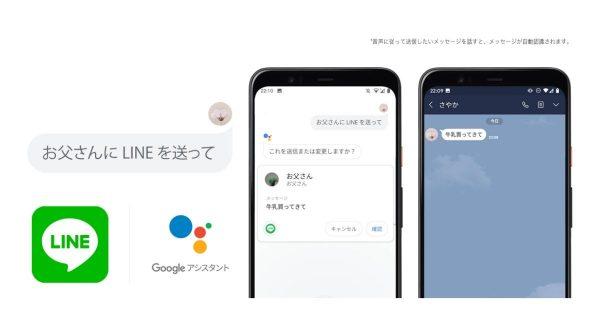 LINE、Google アシスタントに対応開始 音声で送信・メッセージ読み上げ可能に