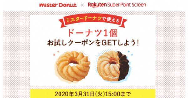 【3月31日まで】楽天のSuper Point Screen、ミスタードーナツのドーナツ1個を全員プレゼント